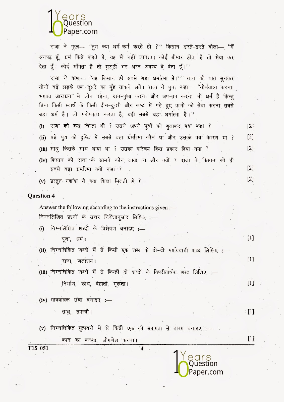 English Comprehension Worksheets Hindi Handwriting Worksheets For - Free Printable Hindi Comprehension Worksheets For Grade 3