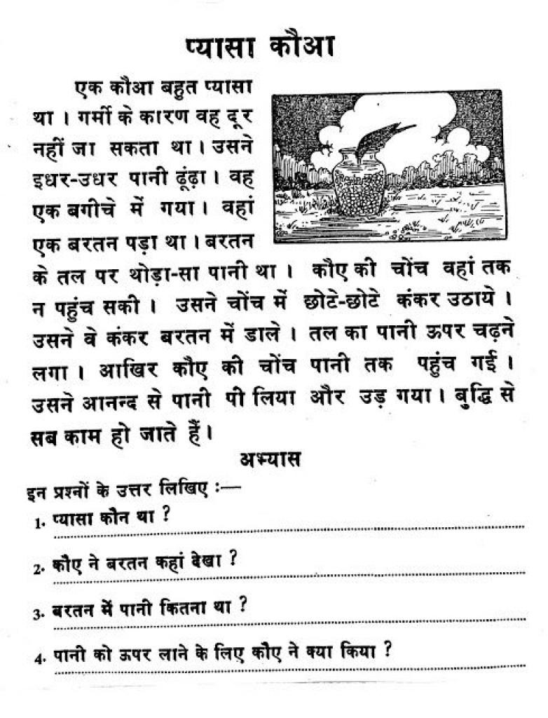 Hindi Comprehension Worksheets For Grade 7 - Proga   Info For Free - Free Printable Hindi Comprehension Worksheets For Grade 3