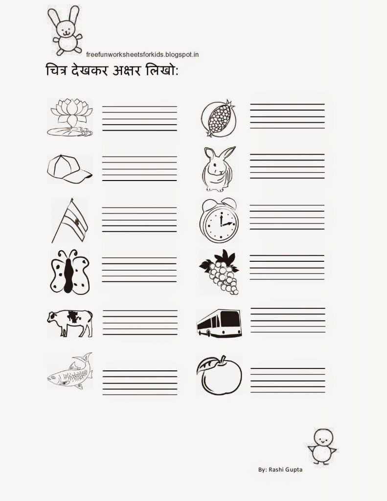 New Comprehension Passages Hindi Grade 3 - Sparklingreviews - Free Printable Hindi Comprehension Worksheets For Grade 3