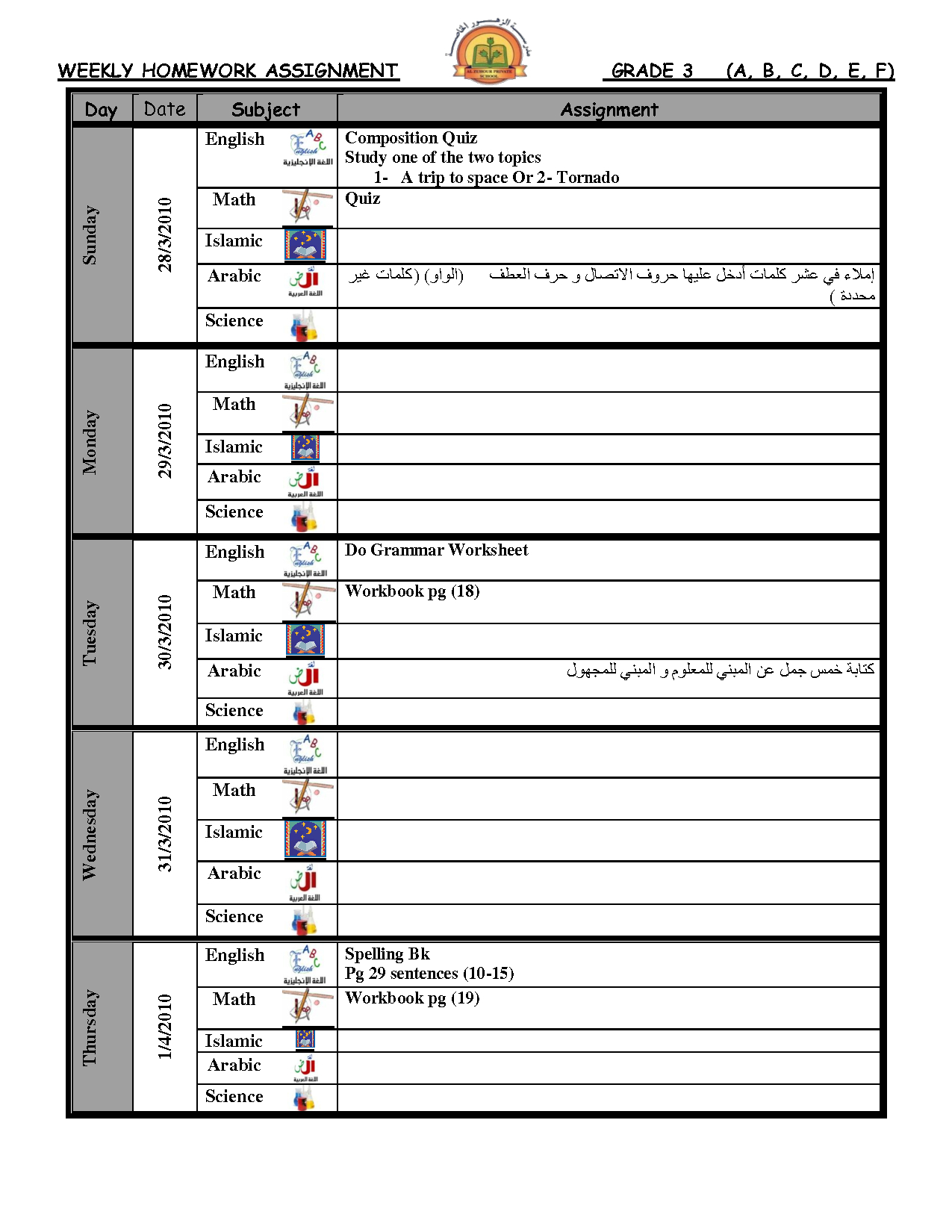 Printable Daily Homework Assignment Sheet |  Englishexpresspr - Free Printable Homework Assignment Sheets